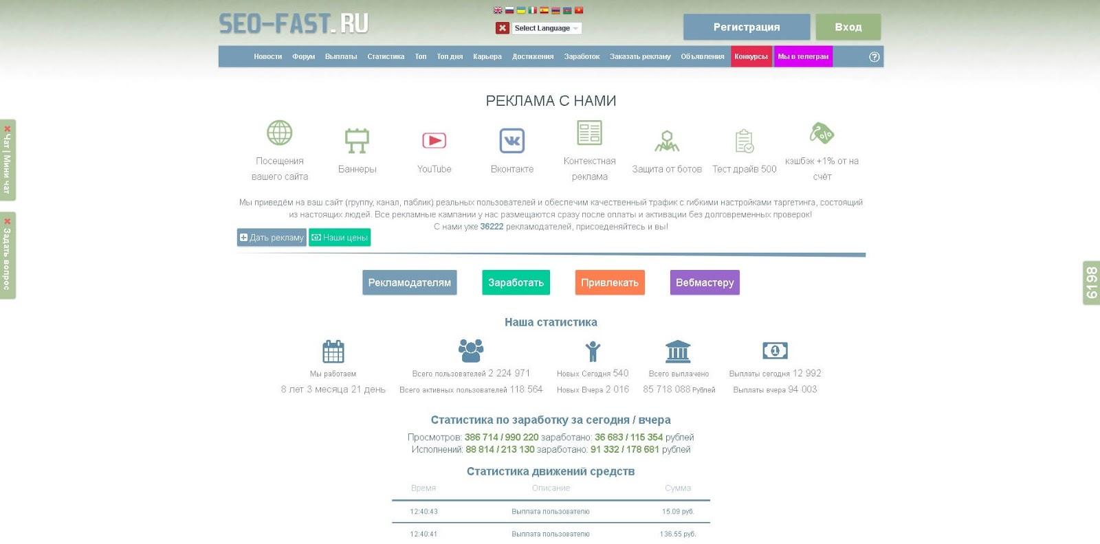 seofast-glavnaya-stranicza