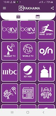 تحميل تطبيق fakhama tv لمشاهدة القنوات الفضائية على الهاتف