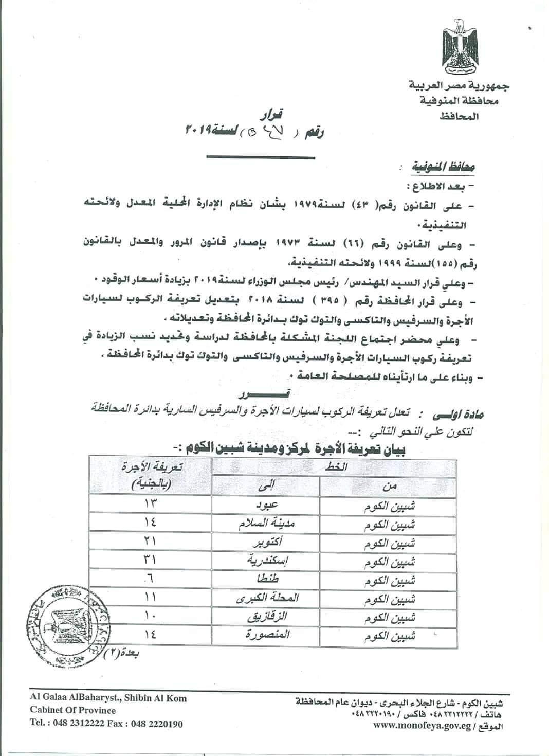 ننشر التعريفه الجديده للمواصلات داخل وبين المدن المصرية بعد زياده اسعار الوقود بجميع المحافظات FB_IMG_1562330868647