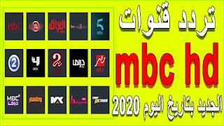 تردد قنوات ام بي سي hd الجديد بتاريخ اليوم 2020