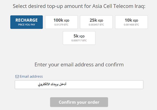 شحن رصيد الهاتف مقابل الدفع 123123.PNG