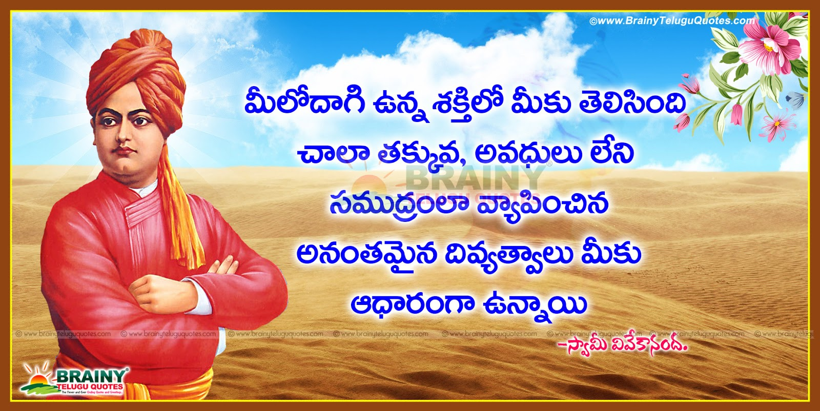swami vivekananda quotes with images on life in teugu