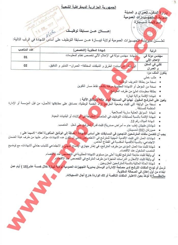 إعلان مسابقة توظيف بمديرية التجهيزات العمومية ولاية تيبازة جويلية 2017