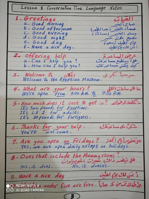 لغة انجليزية الصف السادس الابتدائي..  شرح مستر/ Mahmoud Ayesh 3