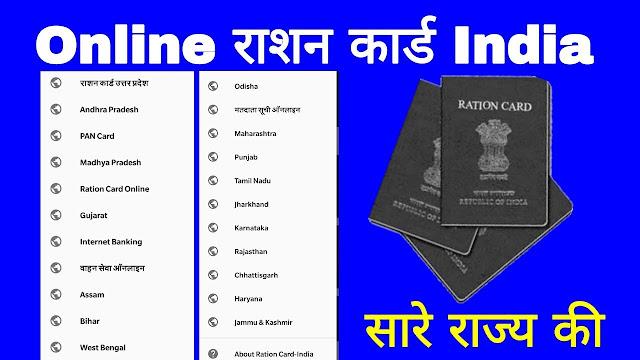 Free Ration Card (State Wise List) Online Form/Registration