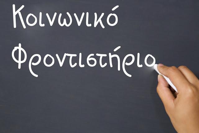 Ολοκληρώνονται οι εγγραφές στο Κοινωνικό Φροντιστήριο Ναυπλίου
