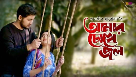 Amar Chokhe Jol Song Lyrics by Tanjib Sarowar