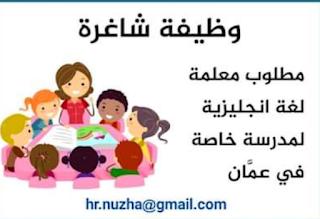 مطلوب معلمة لغة انجليزية للعمل لدى مدرسة خاصة فى عمان.