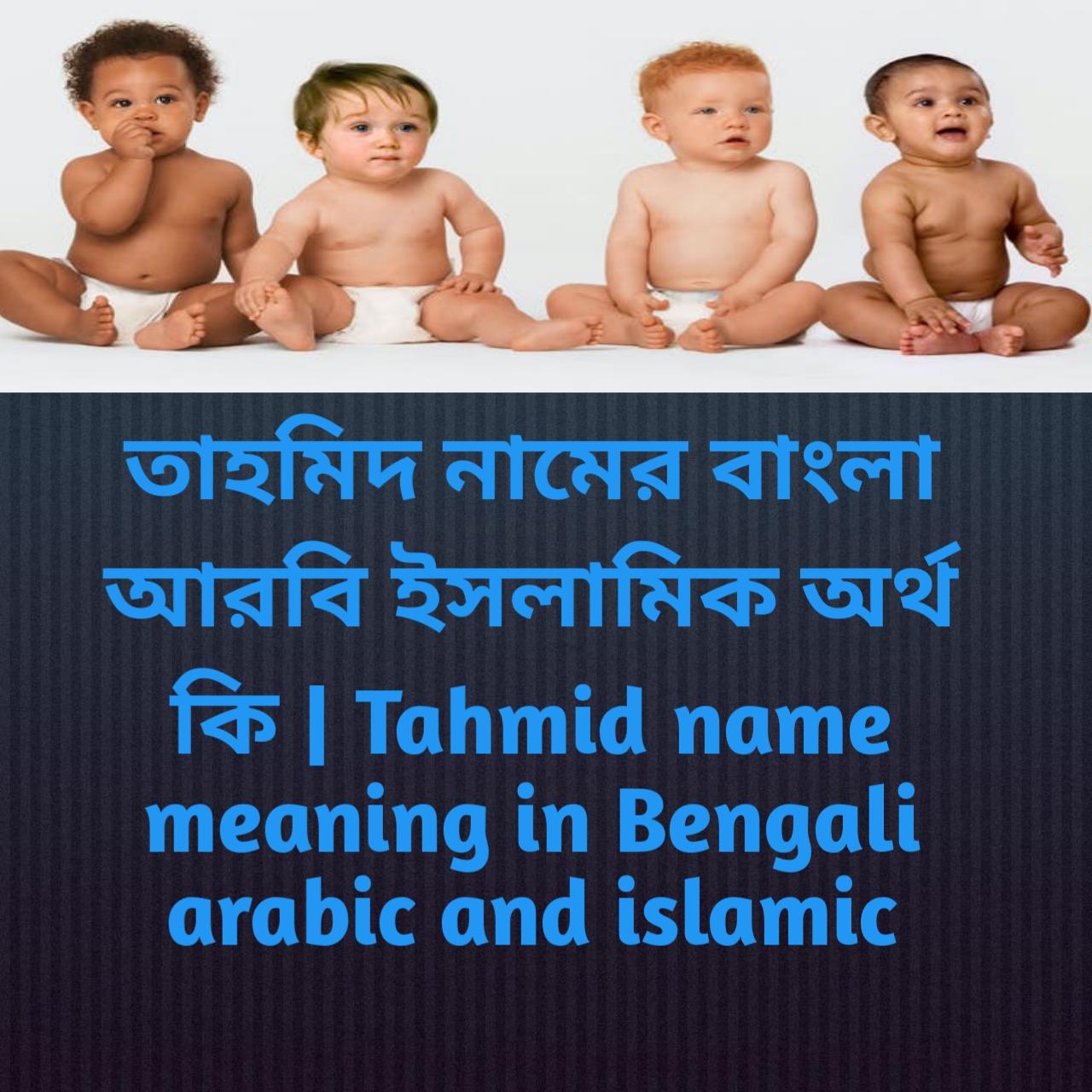 তাহমিদ নামের অর্থ কি, তাহমিদ নামের বাংলা অর্থ কি, তাহমিদ নামের ইসলামিক অর্থ কি, Tahmid name meaning in Bengali, তাহমিদ কি ইসলামিক নাম,