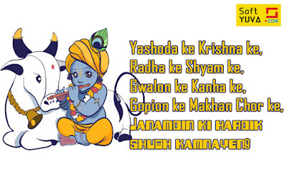 krishna janmashtami in hindi