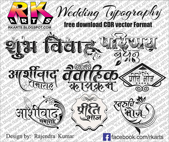 Indian Wedding typography and logo