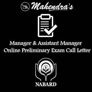 NABARD | Manager & Assistant Manager | Online Preliminary Exam Call Letter