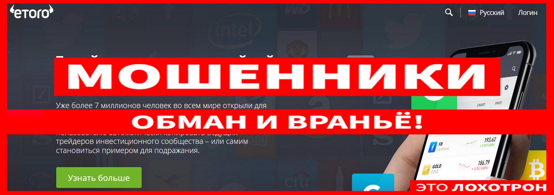 Мошеннический сайт etoro.com/ru – Отзывы, развод. Компания eToro Ltd мошенники