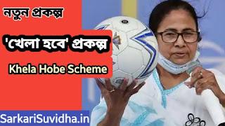 খেলা হবে প্রকল্প Khela Hobe Prakalpo in West Bengal