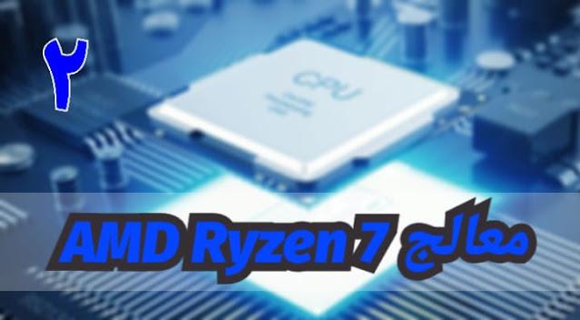 أفضل المعالجات لعام 2021 ...  معالج AMD Ryzen 7 5800X