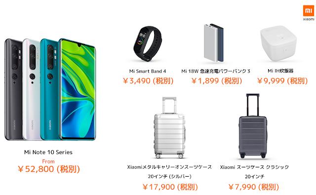 Xiaomi 日本市場投入製品一覧
