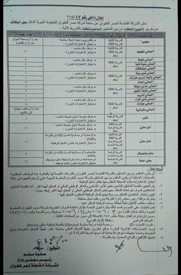 """اعلان وظائف الخطوط الجوية لمصر للطيران """" للمؤهلات العليا والمتوسطة وفوق المتوسطة والاعدادية """" والتقديم لـ 14 / 6 - تقدم الان"""