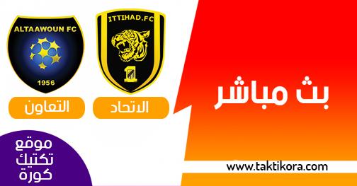 مشاهدة مباراة الاتحاد والتعاون بث مباشر 24-09-2019 الدوري السعودي