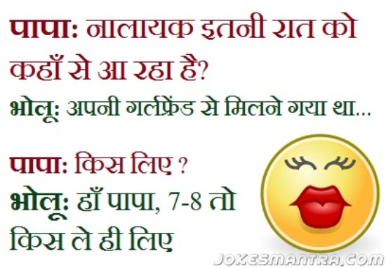 Father Son Funny Conversation Jokes Image in Hindi