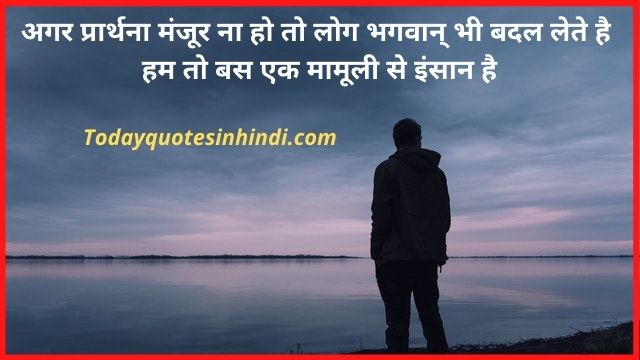 Emotional Quotes With Images In Hindi
