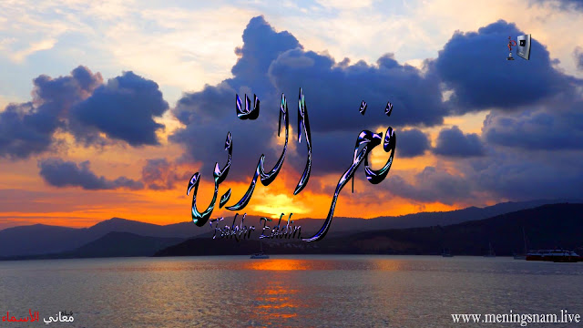 معنى اسم فخر الدين وصفات حامل هذا الإسم Fakhr Eddin