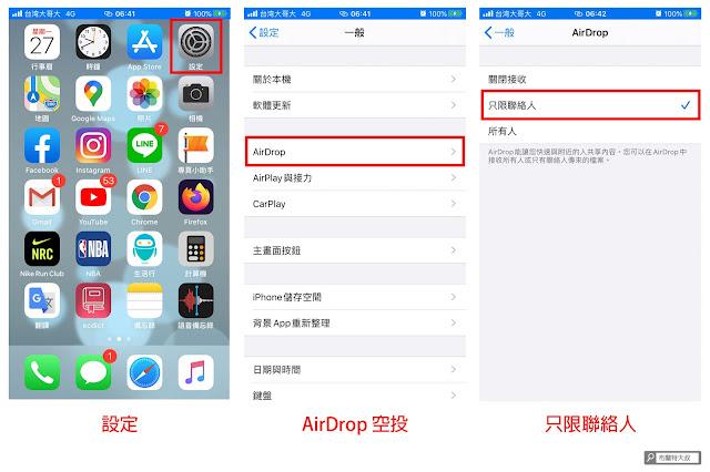 【MAC 幹大事】用 AirDrop 擴充你工作的無限想像 - iOS 要先開啟 AirDrop 設定