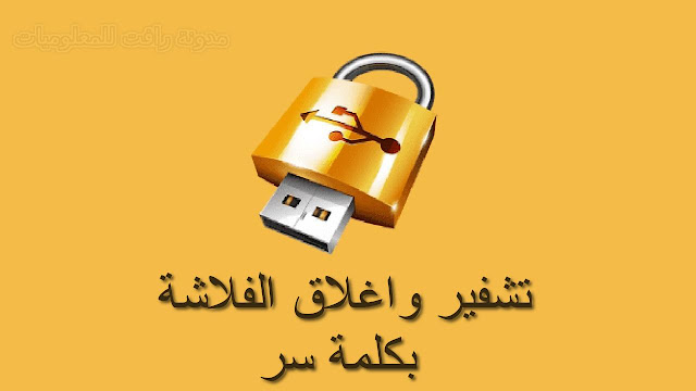 http://www.rftsite.com/2019/07/usb-flash-security.html