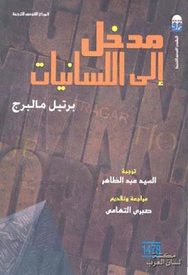 مدخل الى اللسانيات - برتيل مالبرج , pdf