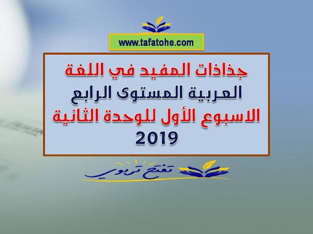 جذاذات المفيد في اللغة العربية المستوى الرابع الاسبوع الأول للوحدة الثانية 2019