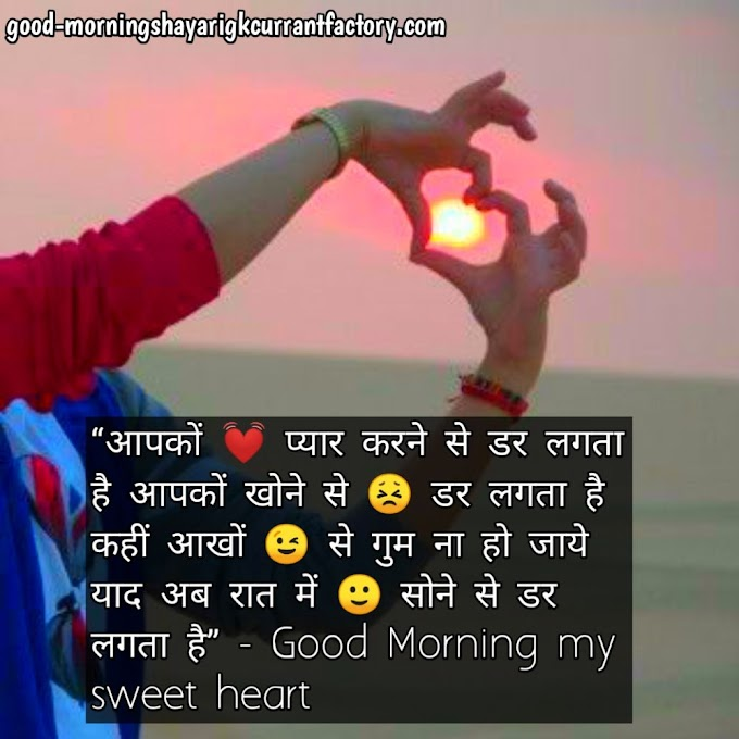 Good Morning Love Shayari for Girlfriend & Boyfriend in Hindi