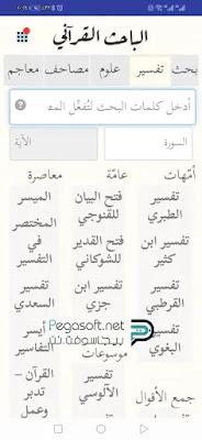 تنزيل برنامج الباحث القرآني للهاتف