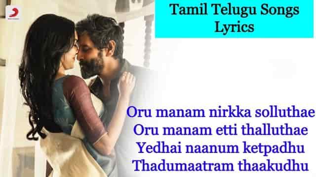 Oru Manam Song Lyrics