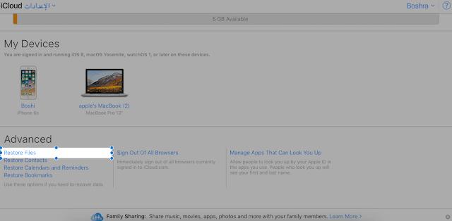 طريقة استرجاع الملفات المحذوفة من الايكلاود iCloud