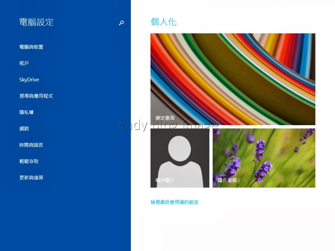 Andy 的隨手寫技術筆記本: Windows 8.1 RTM 釋出