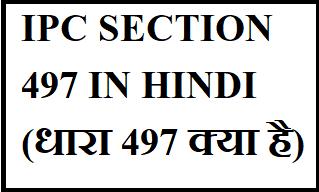 IPC SECTION 497 IN HINDI (धारा 497 क्या है)