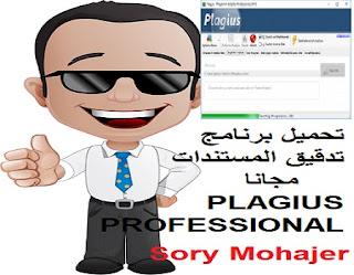 تحميل برنامج تدقيق المستندات مجانا PLAGIUS PROFESSIONAL