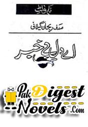 Ay Dil-E-Be Khabar Episode 1 By Sadaf Rehan Gillani