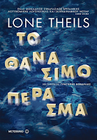http://www.culture21century.gr/2018/06/to-thanasimo-perasma-ths-lone-theils-book-review.html