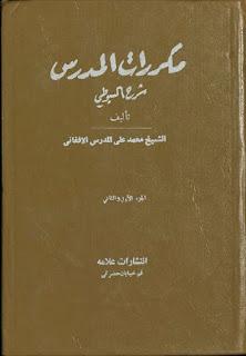 مكررات المدرس : تقريرات على شرح السيوطي للألفية - محمد علي المدرس الافغاني