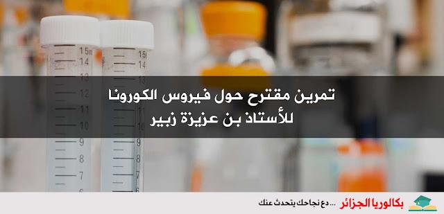 تمرين مقترح حول فيروس الكورونا للأستاذ بن عزيزة زبير
