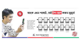 DBBL Mobile bangking Android Apps (DBBL একাউন্ট Android দিয়েই কাজ করুন)