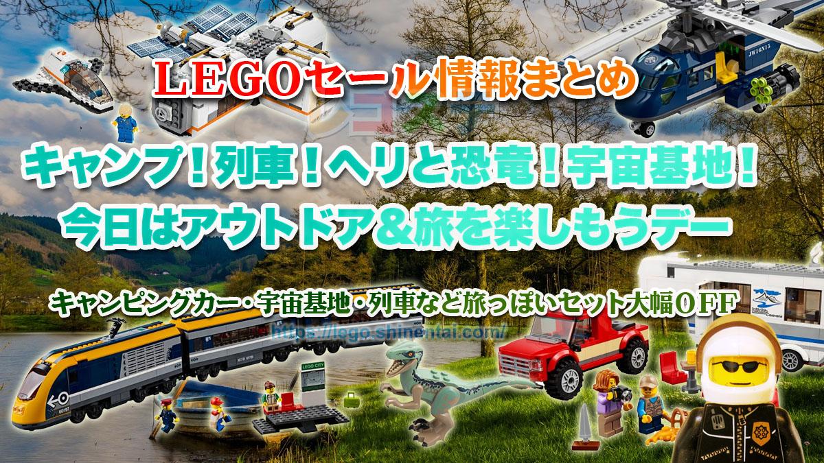 Amazonのレゴ(LEGO)セール情報まとめ【毎日更新】楽天やトイザらスのセール情報もあり