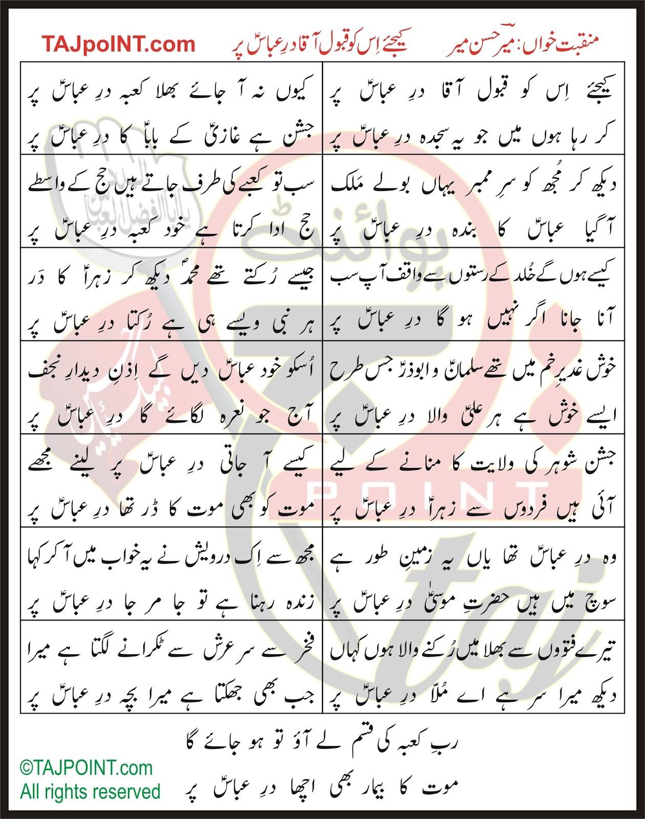 Kijiye Iss Ko Qabool Aaqa Dar-e-Abbas Par Lyrics in Urdu and