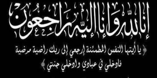 والدة رجل الأعمال بسوس الحاج الحسين التوفيقي في ذمة الله