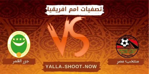 موعد مباراة مصر وجزر القمر في تصفيات أمم أفريقيا