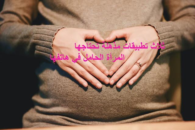 ثلاث تطبيقات مذهلة تحتاجها المراة الحامل في هاتفها ... !!