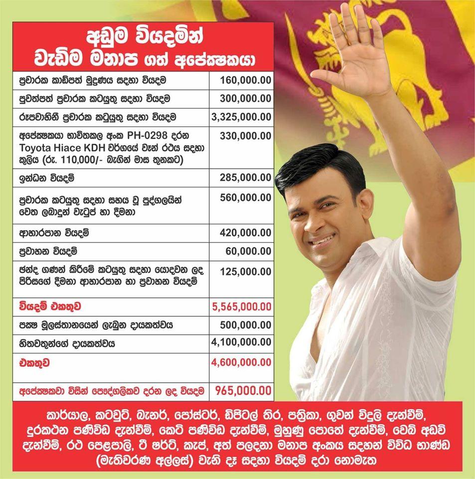 ranjan-ramanayake election price
