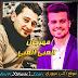 مهرجان العبى العبى لـ حسين غاندى و سعد حريقة 2016