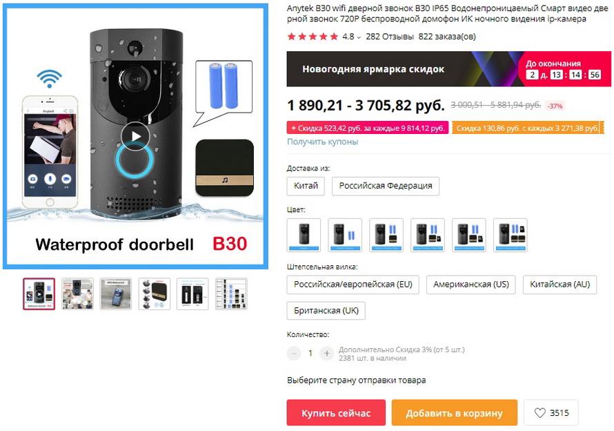 Anytek B30 wifi дверной звонок B30 IP65 Водонепроницаемый Смарт видео дверной звонок 720P беспроводной домофон ИК ночного видения ip-камера
