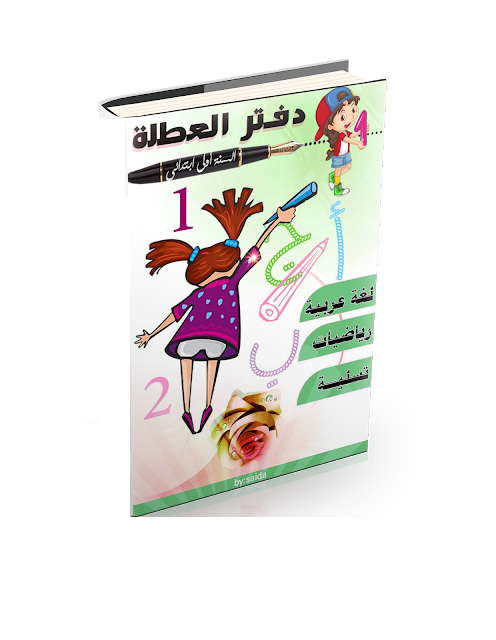 دفتر العطلة 200 تمرين للدعم للسنة الأولى ابتدائي الجيل الثاني - جميع المواد